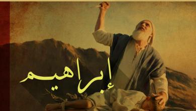 Ketaatan, Keberanian dan Keteladanan Nabi Ibrahim