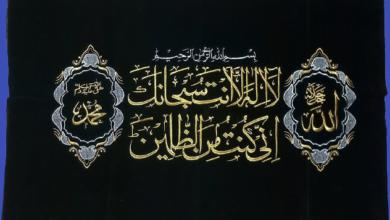 Doa nabi Yunus Laa Ilaha Illa Anta Subhanaka Inni Kuntu Minadzholimin